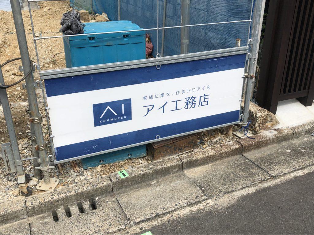 工務 店 アイ